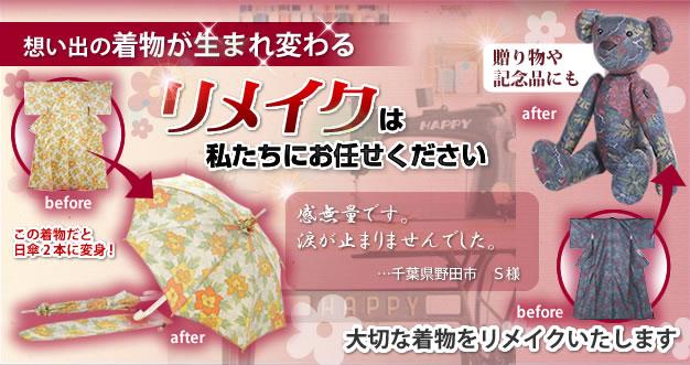 想い出の着物が生まれ変わるリメイクは私たちにお任せください 贈り物や記念品にも 大切な着物をリメイクいたします。例:着物が日傘2本に変身!ぬいぐるみに変身!