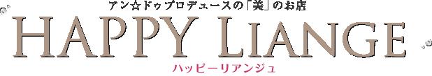 アン☆ドゥプロデュースの「美」のお店 HAPPY LIANGE