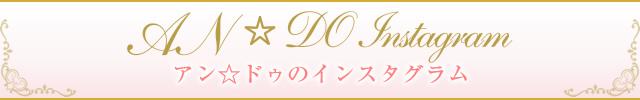 アン☆ドゥのインスタグラム
