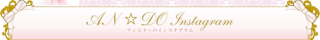 An☆do Instagram - アン☆ドゥのインスタグラム